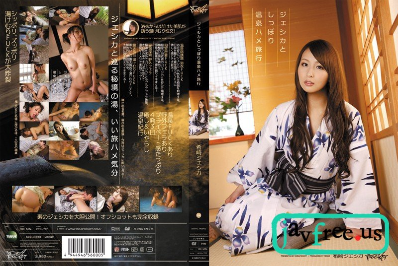 [IPTD 777] ジェシカとしっぽり温泉ハメ旅行 希崎ジェシカ 希崎ジェシカ IPTD