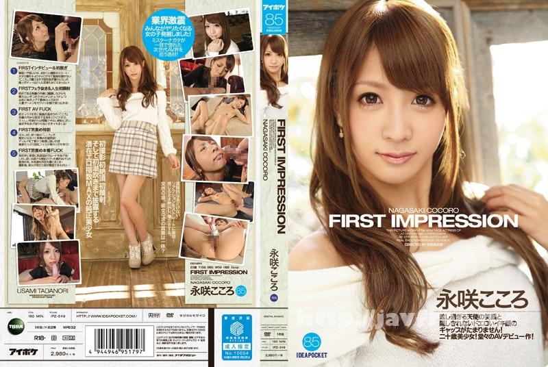 [IPZ 549] FIRST IMPRESSION 85 永咲こころ 永咲こころ IPZ