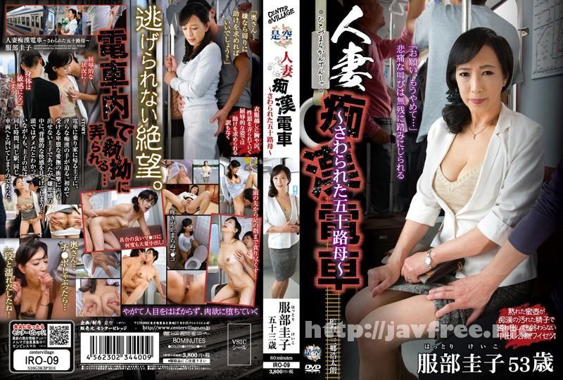 [IRO 09] 人妻痴漢電車〜さわられた五十路母〜 服部圭子 服部圭子 IRO