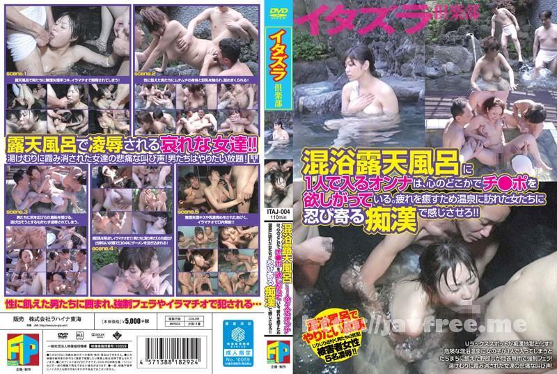 [ITAJ 004] 混浴露天風呂に1人で入るオンナは、心のどこかでチ○ポを欲しがっている。疲れを癒すため温泉に訪れた女たちに忍び寄る痴漢で感じさせろ!! ITAJ