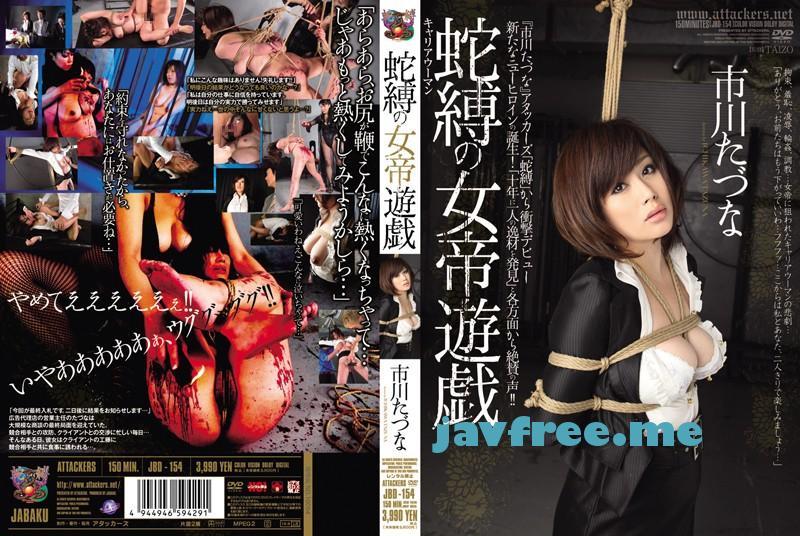 [JBD 154] キャリアウーマン 蛇縛の女帝遊戯 市川たづな 市川たづな JBD