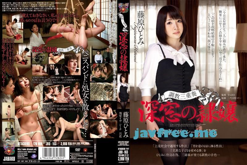 [JBD 163] 調教三重奏 深窓の隷嬢 藤原ひとみ 藤原ひとみ JBD