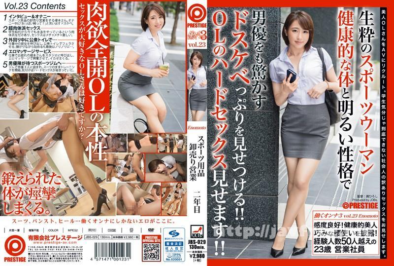 [JBS 029] 働くオンナ3 vol.23 JBS