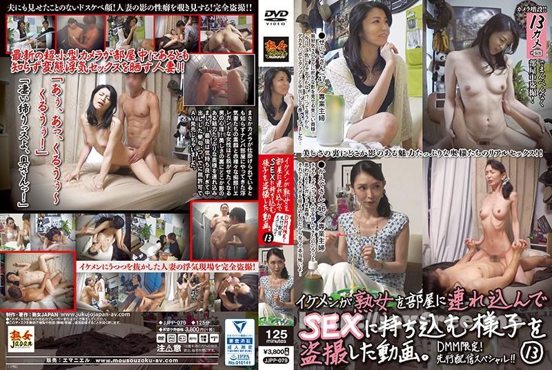 [JJPP-079] イケメンが熟女を部屋に連れ込んでSEXに持ち込む様子を盗撮した動画。 DMM限定!先行配信スペシャル!!13
