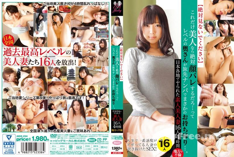 [JKSR-234] 【絶対見ないでください】これだけ美人なら絶対顔バレするだろ…ってレベルの奥さんが旅先ナンパでまさかのお持ち帰り…。日本各地でヤられた素人美人妻16人4時間 地方で不倫