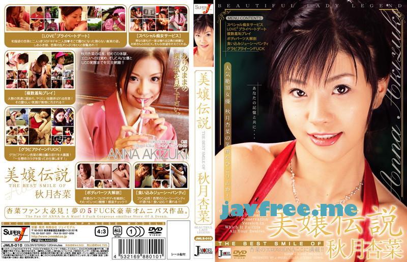 [JMLS 010] 美嬢伝説 秋月杏菜 紅音ほたる 秋月杏菜 秋月杏奈 JMLS
