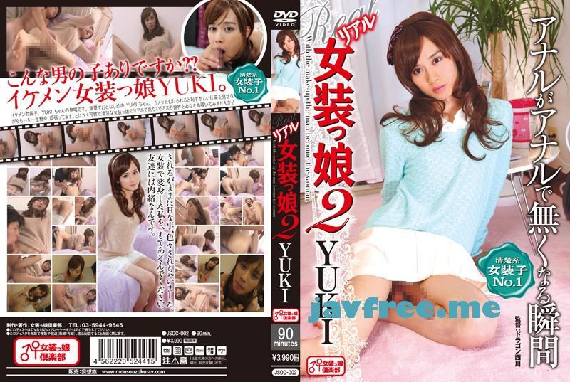 [JSOC 002] リアル女装っ娘 2 YUKI リアル女装っ娘 YUKI Shemale JSOC
