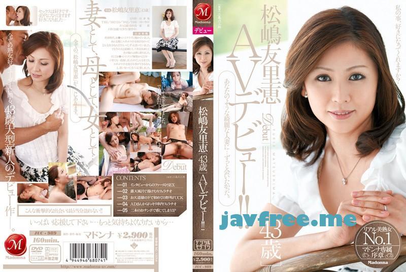 [JUC 989] 松嶋友里恵 43歳 AVデビュー!! 松嶋友里恵 JUC