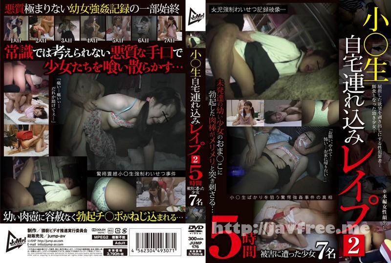 [JUMP 176] 小○生自宅連れ込みレイプ 2 5時間 被害に遭った少女7名 JUMP