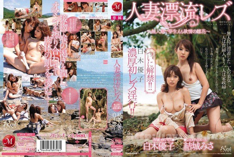 [JUX 027] 人妻漂流レズ ~無人島で芽生える欲情の雌花~ 白木優子 結城みさ 結城みさ 白木優子 JUX