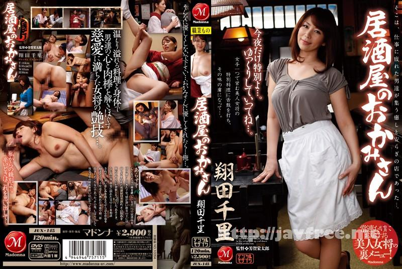 [JUX 145] 居酒屋のおかみさん 翔田千里 翔田千里 JUX