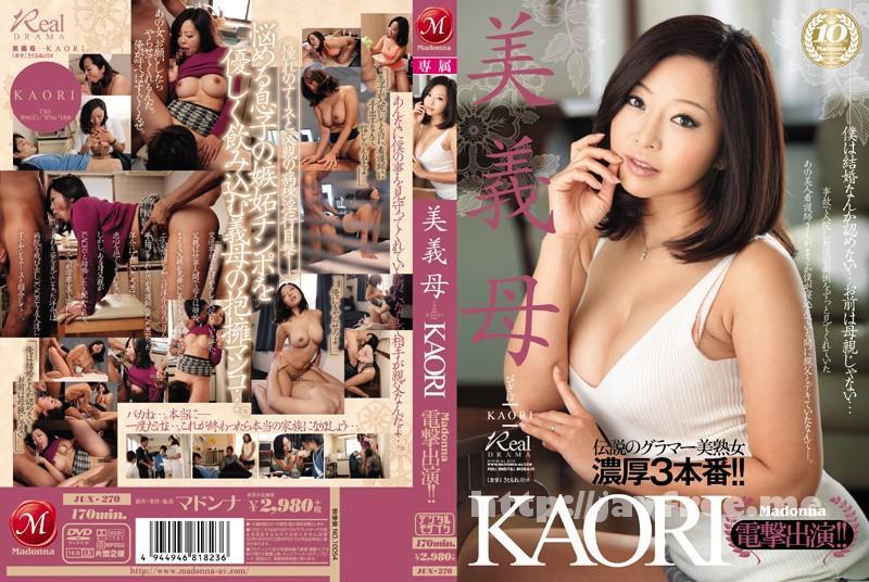 [JUX 270] 美義母 KAORI Madonna電撃出演!! Kaori JUX