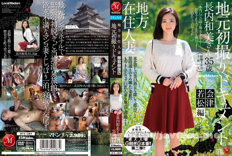 [JUX 504] 地方在住人妻地元初撮りドキュメント 会津若松編 長内和美 JUX