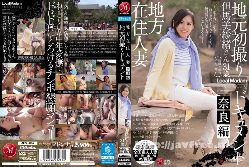 [JUX 630] 地方在住人妻地元初撮りドキュメント 奈良編 但馬美紗緒 JUX