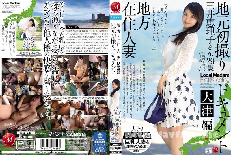 [JUX 735] 地方在住人妻地元初撮りドキュメント 大津編 三井恵理子 JUX