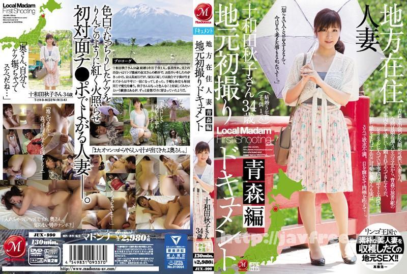 [JUX 990] 地方在住人妻地元初撮りドキュメント 青森編 十和田秋子 JUX