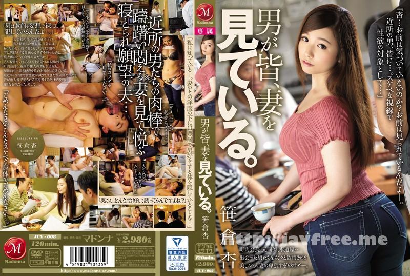 [JUY-008] 男が皆、妻を見ている。 笹倉杏