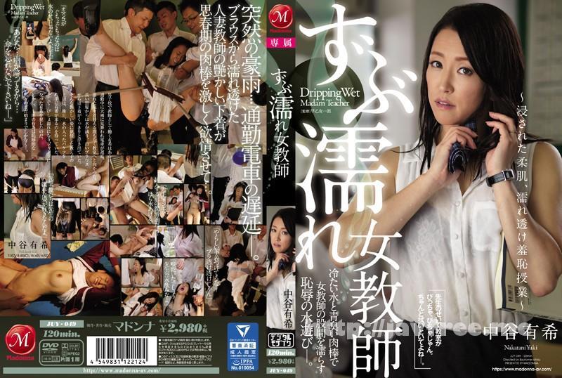 [JUY-049] ずぶ濡れ女教師 〜浸された柔肌、濡れ透け羞恥授業〜 中谷有希