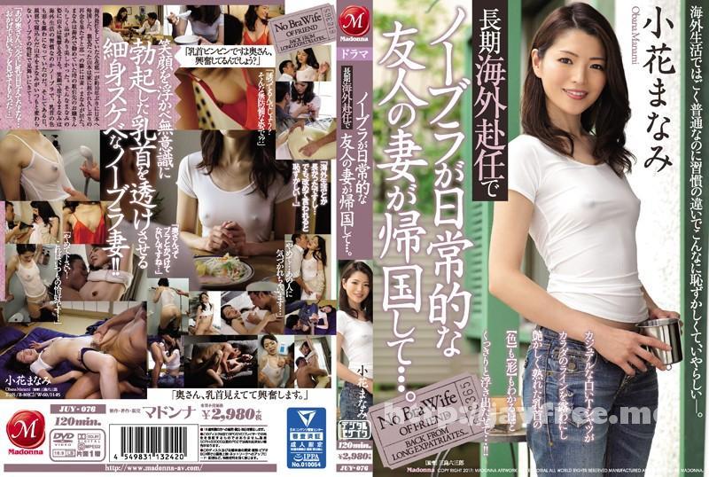 [JUY-076] 長期海外赴任でノーブラが日常的な友人の妻が帰国して…。 小花まなみ
