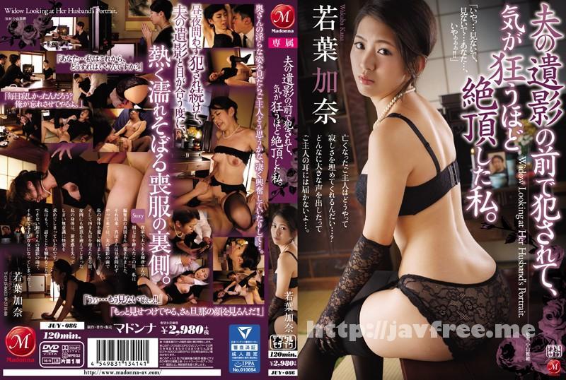 [JUY-086] 夫の遺影の前で犯されて、気が狂うほど絶頂した私。 若葉加奈