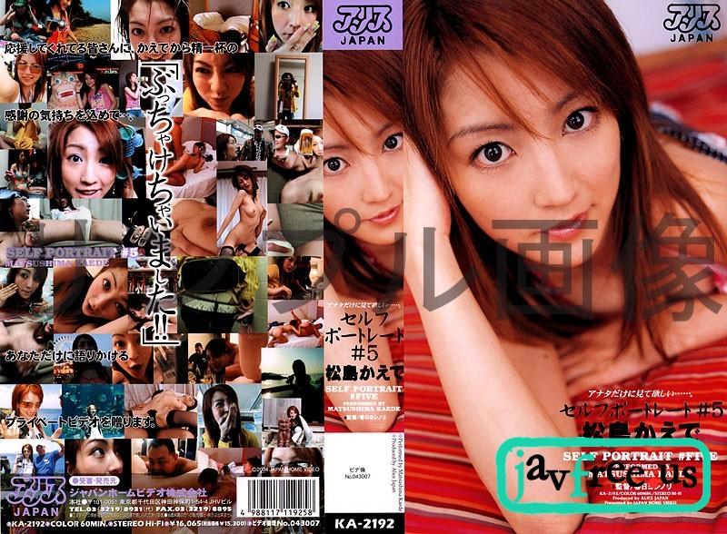 [KA 2192] Self Portrait 5   Kaede Matsushima 2004 10 29 Kaede Matsushima KA