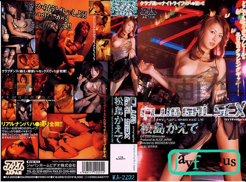 [DV 426][KA 2202] CLUB GAL SEX 松島かえで 松島かえで Kaede Matsushima KA