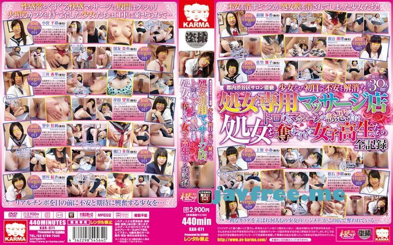 [KAR 071] 都内渋谷区サロン猥褻 少女たちの初Hへの不安を解消する処女専用マッサージ店 トロけるマッサージの誘惑に負け処女を奪われた女子校生たちの全記録 KAR