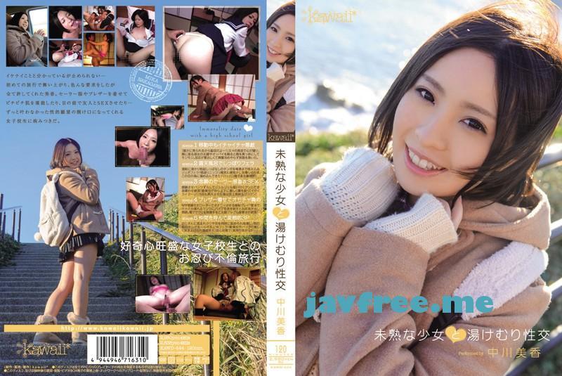 [KAWD 444] 未熟な少女と湯けむり性交 中川美香 中川美香 KAWD