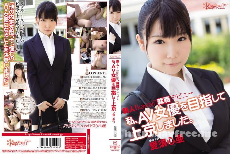 [KAWD 464] 新人!kawaii*就職デビュ→ 私、AV女優を目指して上京しました。 愛須心亜 愛須心亜 KAWD