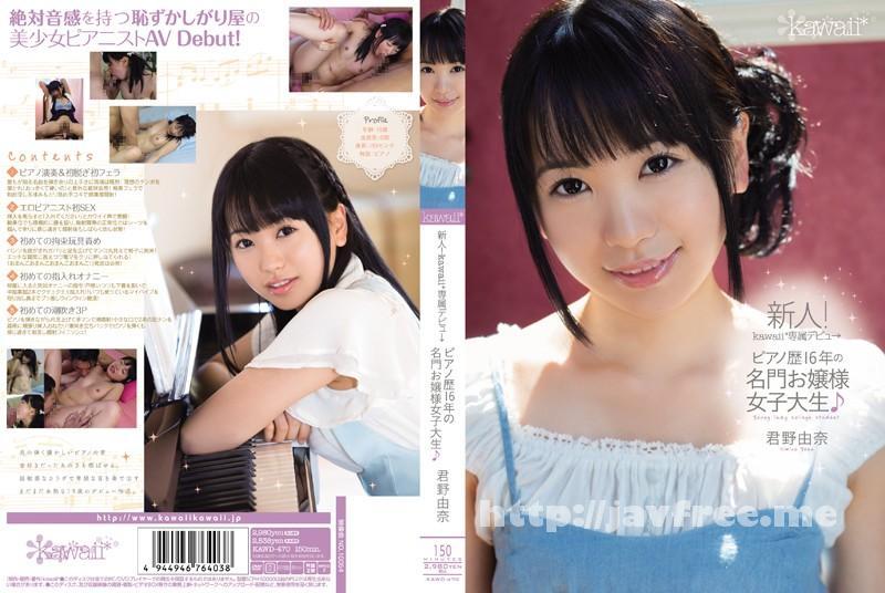 [KAWD 470] 新人!kawaii*専属デビュ→ ピアノ歴16年の名門お嬢様女子大生♪ 君野由奈 君野由奈 KAWD