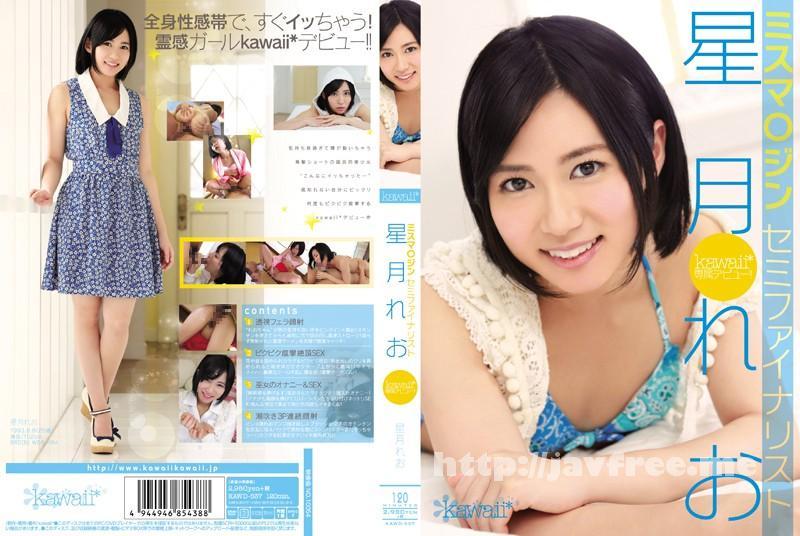 [KAWD 537] ミスマ○ジン セミファイナリスト 星月れお kawaii*専属デビュー!! 星月れお KAWD