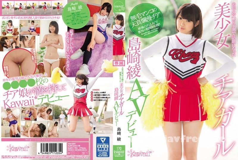 [KAWD 761] 去年の夏、甲子園で話題になった美少女チアガール島崎綾AVデビュー 島崎綾 KAWD