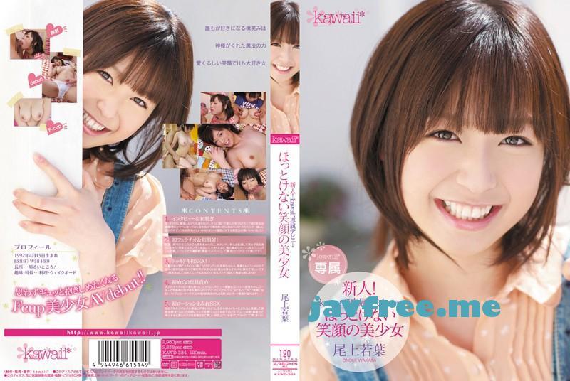 [KAWD 384] 新人!kawaii*専属デビュ→ ほっとけない笑顔の美少女 尾上若葉 尾上若葉 KAWD