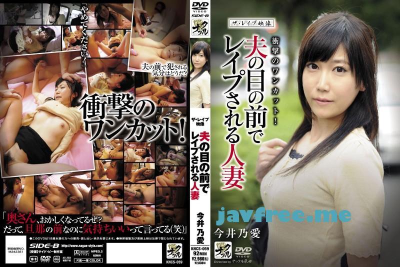[KNCS 059] ザ・レイプ映像 夫の目の前でレイプされる人妻 今井乃愛 今井乃愛 KNCS