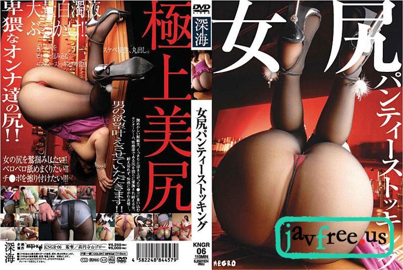 [KNGR 06] 女尻パンティーストッキング KNGR