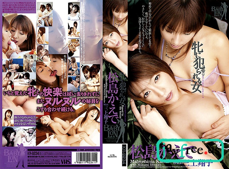 [KR 9234] Bitch Fucks Her   Kaede Matsushima 2005 06 30 KR Kaede Matsushima