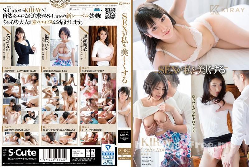 [KRAY 002] SEXが私を美しくする KIRAY Collection 02 黒瀬萌衣 福咲れん みづなれい みずなれい kray