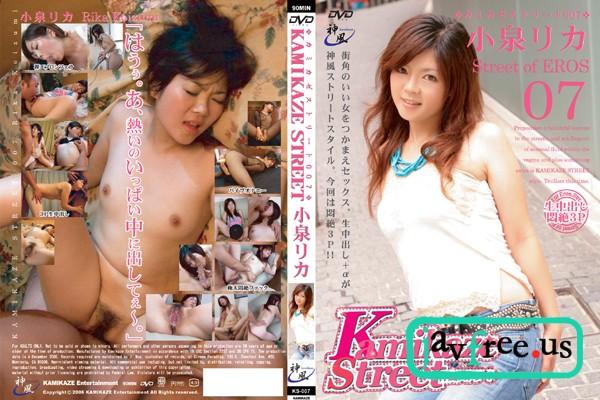 [KS 07] Kamikaze Street 7 : Rika Koizumi 小泉リカ Rika Koizumi KS Kamikaze Street