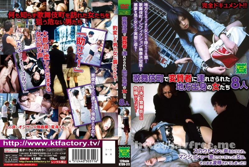 [KTDV 311] 歌舞伎町で変質者に連れさられた地方出身の女たち 8人 KTDV