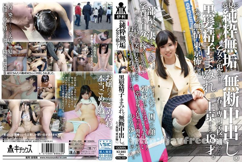 [KTKL-008] 夢見る純粋無垢乙女を犯る!黒髪精子まみれ。無断中出し。あぁ無情。東京怖い。
