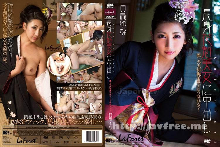 [LAF 14] ラフォーレ ガール Vol.14 : 白鳥ゆな 白鳥ゆな Yuna Shiratori LAF