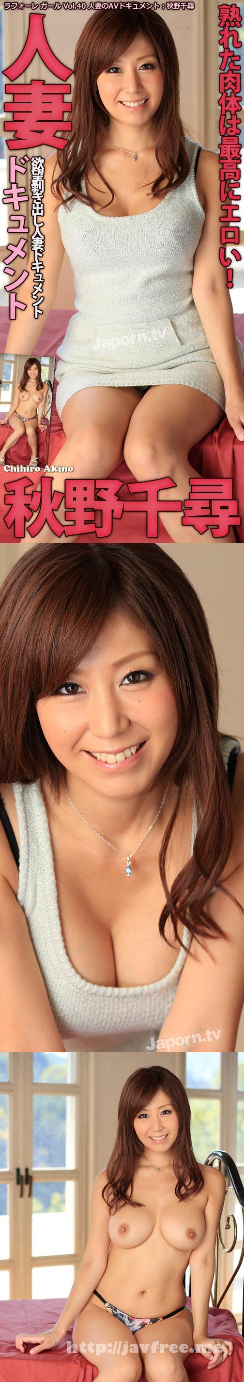 [LAF 40] ラフォーレ ガール Vol.40 人妻のAVドキュメント : 秋野千尋 秋野千尋 LAF Chihiro Akino