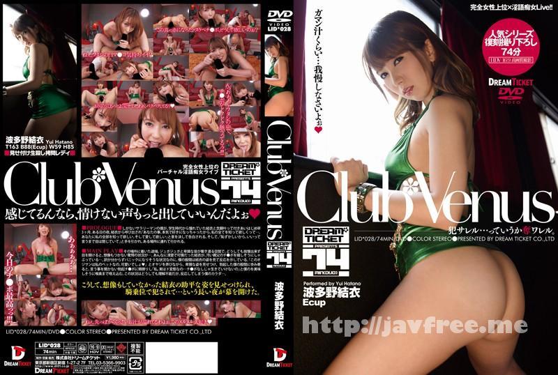[LID-028] Club Venus 波多野結衣