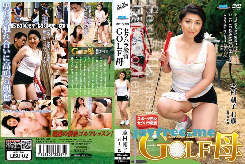 [LISU 002] スポーツ熟女 セクハラ教官GOLF母 志村朝子 志村朝子 LISU