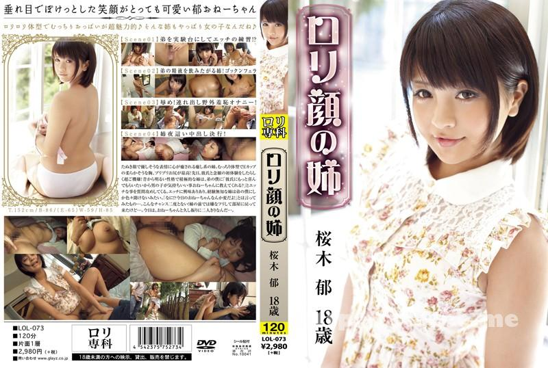 [LOL 073] ロリ専科 ロリ顔の姉 桜木郁 18歳 桜木郁 lol