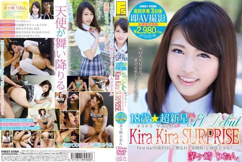 [LOVE 92] 18歳☆超新星 Kira Kira SURPRISE ○校卒業3日後即AV撮影 茅ヶ崎りおん 茅ヶ崎りおん LOVE