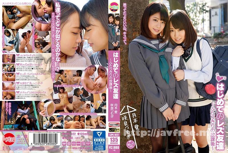 [LZPL-022] はじめてのレズ友達〜ふたりきりの放課後〜 月本愛 咲良つむぎ