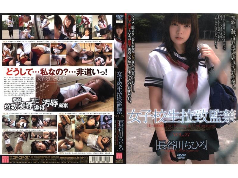 [M 528] 女子校生拉致監禁 VOL.27 [長谷川ちひろ] 長谷川ちひろ