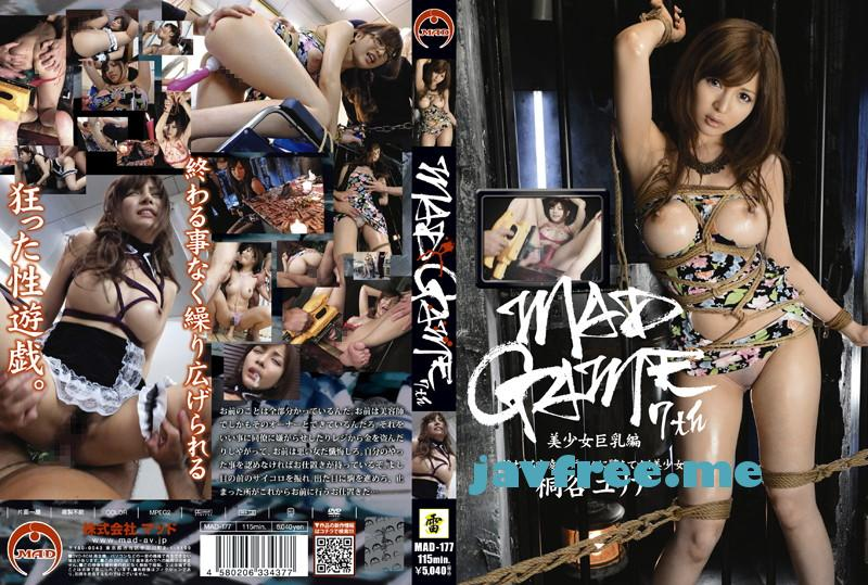 [MAD 177] MAD GAME 7TH 桐谷ユリア MAD GAME MAD