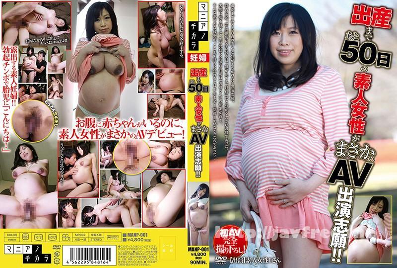 [MANP 001] 出産まであと50日の素人女性がまさかのAV出演志願!! MANP